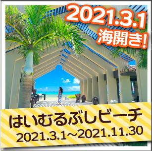 2019年3月16日はいむるぶしビーチ海開き!