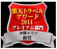 楽天トラベルアワード2014プレミアム部門沖縄エリア銀賞