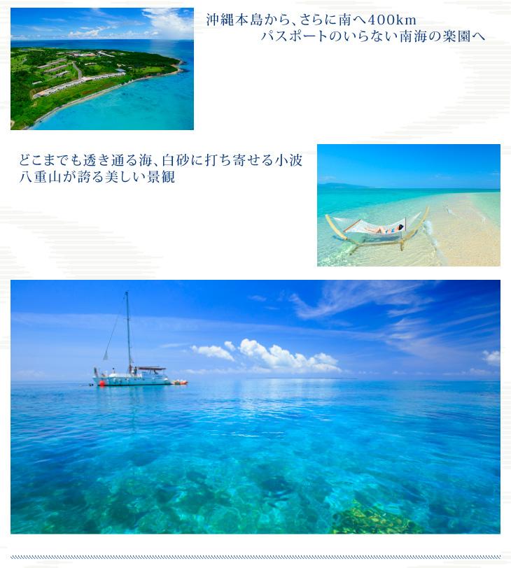 沖縄本島からさらに南へ400km、パスポートのいらない南海の楽園へ