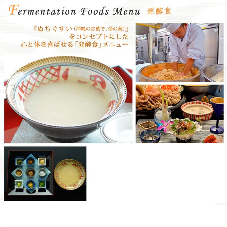 発酵食料理