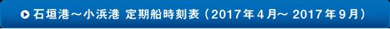 石垣港〜小浜港間の定期船時刻表