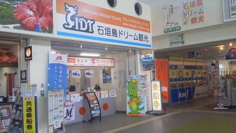 石垣島ドリーム観光 カウンター