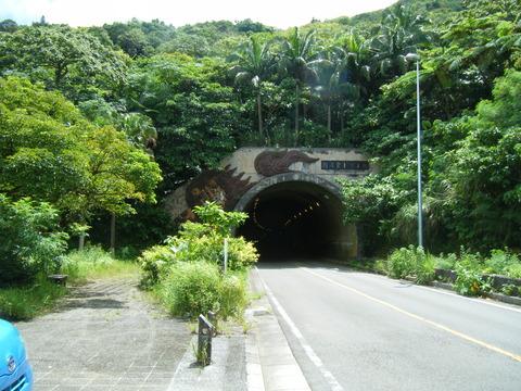 於茂登トンネル入口