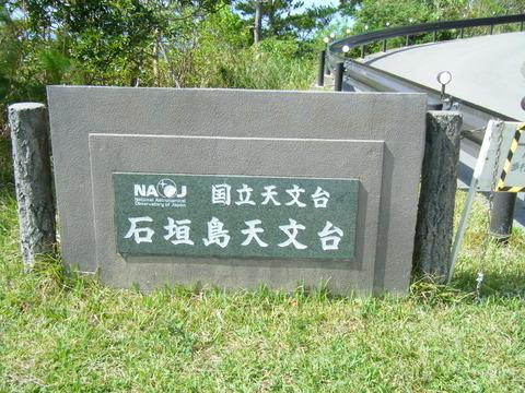 石垣島天文台表札