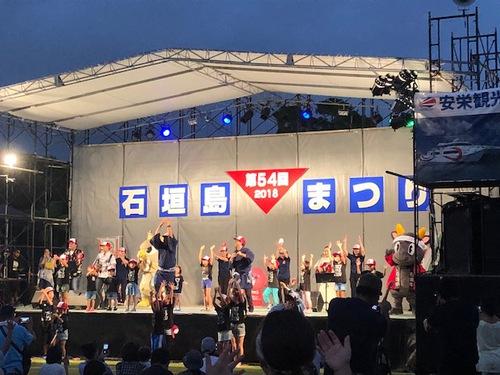 石垣島まつり2018